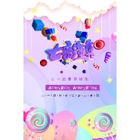 七彩童真紫色热气球棒棒糖海报