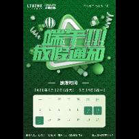 绿色清新端午节放假通知海报