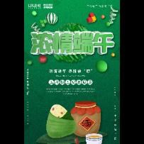 绿色清新端午节粽子海报