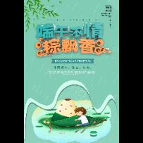 绿色清新端午粽飘香节日海报