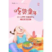 吃货童年粉色可爱儿童节海报
