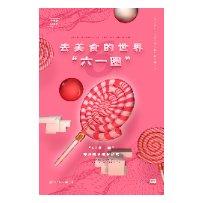 六一美食的世界粉色棒棒糖海报