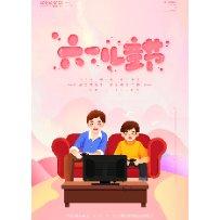 六一儿童节父子看电视粉色海报