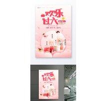 欢乐过六一粉色可爱儿童节海报
