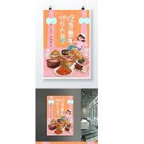 橙色吃货童年美食节日海报