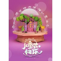 紫色浪漫童话儿童节快乐海报