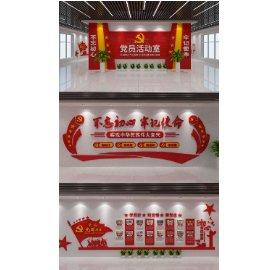 党建活动室文化墙展馆