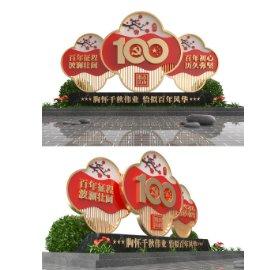 党建100周年美陈雕塑
