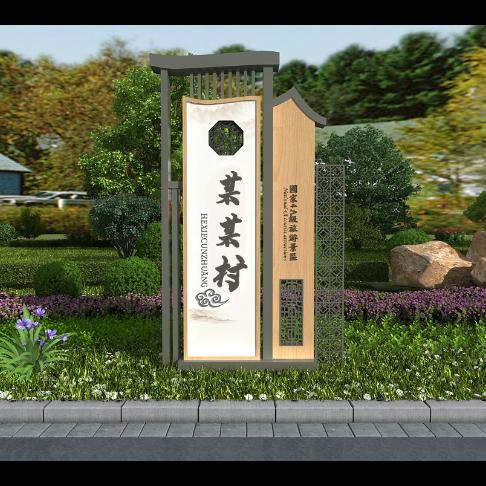 新中式导视设计