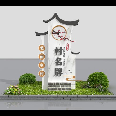 中式精神堡垒