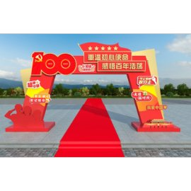 美陈党建活动雕塑