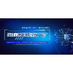 蓝色科技强国建党百年展板