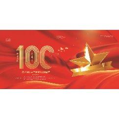 红色喜庆建党百年展板