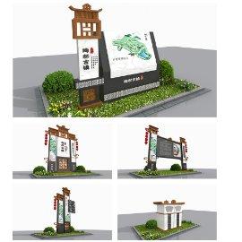 乡村景区导视系统