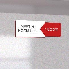 公司会议室导视牌样机