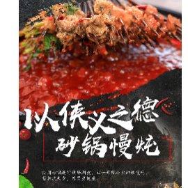 串串火锅展板