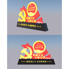 党建文化主题公园户外美陈雕塑