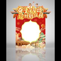 红色喜庆奋斗百年路党建拍照相框
