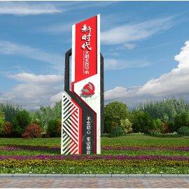 新时代文明广场雕塑