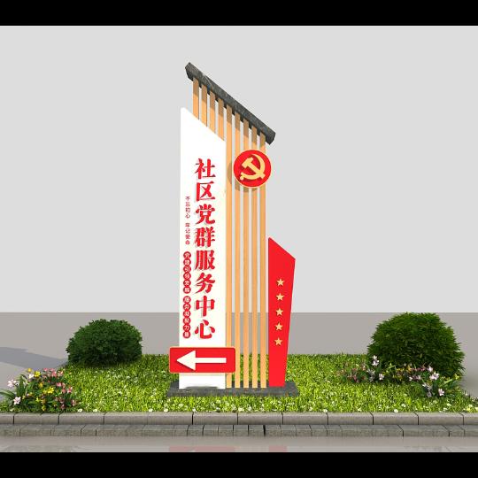 党群服务中心