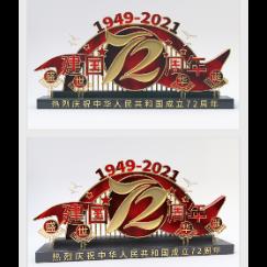 红色喜庆国庆节72周年美陈设计