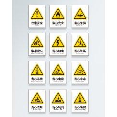 工地黄色安全警示导视牌