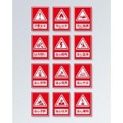 工地红色安全警示导视牌