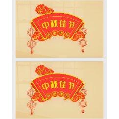 红色喜庆国风中秋节美陈