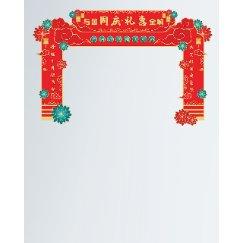 商场红色喜庆国风国庆拱门
