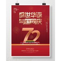 红色喜庆国庆72周年海报