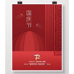 红色喜庆国庆海报