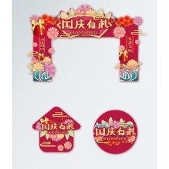 红色喜庆国庆节商超拱门地贴