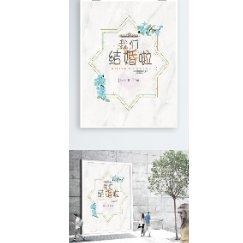 小清新婚礼酒店挂图海报