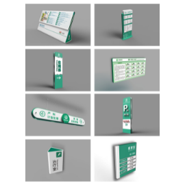 绿色医院导视系统