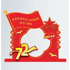 红色喜庆国庆节72周年拍照相框