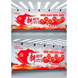 红色新时代文明实践中心六传六习党建文化墙