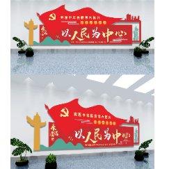 红色党建以人民为中心文化墙