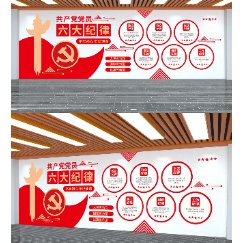共产党六大纪律红色党建文化墙