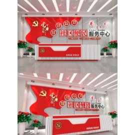 党建文化墙前台