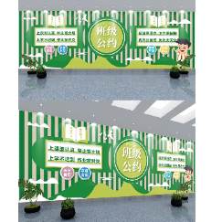 绿色小清新班级公约校园文化墙