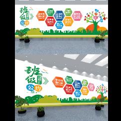 绿色清新班级公约校园文化墙
