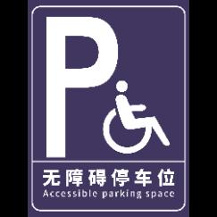 蓝色无障碍停车位导视牌