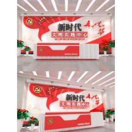 党建文明实践中心文化墙